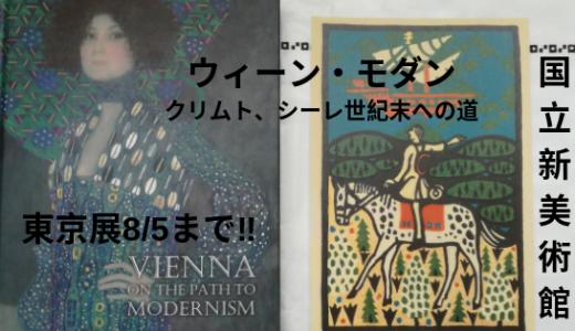 ウィーン・モダン展(国立新美術館)混雑情報とグッズと感想も