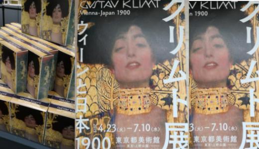 クリムト展2019東京の感想や混雑回避方法は?おすすめのグッズ紹介も