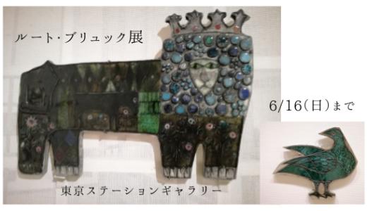 ルートブリュック展東京の混雑情報と巡回場所は?グッズと感想も
