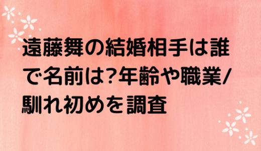 遠藤舞の結婚相手は誰で名前は?年齢や職業/馴れ初めを調査