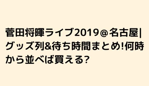 菅田将暉ライブ2019@名古屋|グッズ列&待ち時間まとめ!何時から並べば買える?