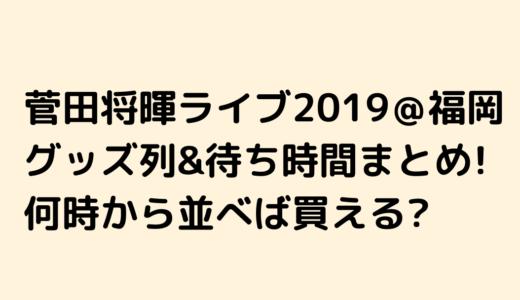 菅田将暉ライブ2019@福岡|グッズ列&待ち時間まとめ!何時から並べば買える?