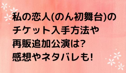 私の恋人(のん初舞台)のチケット入手方法や再販/追加公演は?感想やネタバレも!