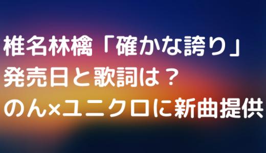 椎名林檎「確かな誇り」発売日と歌詞は?のん×ユニクロに新曲提供
