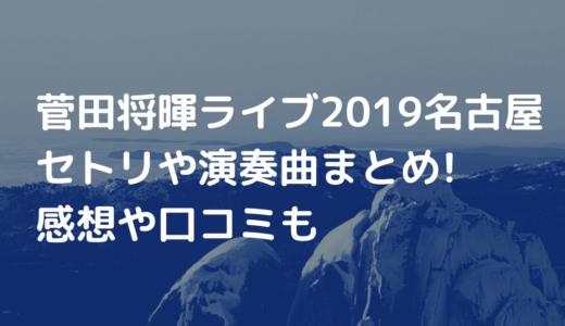 菅田将暉ライブ2019名古屋|セトリや演奏曲まとめ!感想や口コミも
