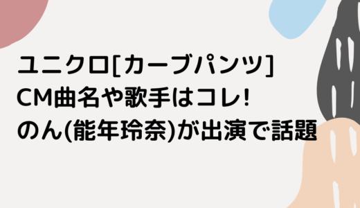 ユニクロ[カーブパンツ]CM曲名や歌手はコレ!のん(能年玲奈)が出演で話題
