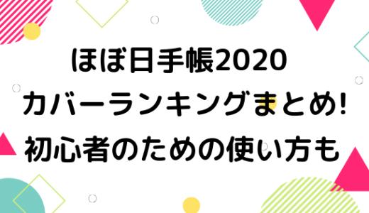 ほぼ日手帳2021カバーランキングまとめ!初心者の使い方も