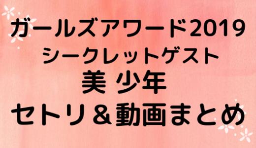 [ガールズアワード2019]美少年セトリ&動画まとめ|ライブレポや感想も