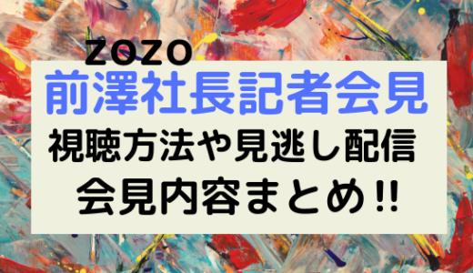 zozo前澤友作社長辞任会見の内容は?視聴方法や見逃し配信も