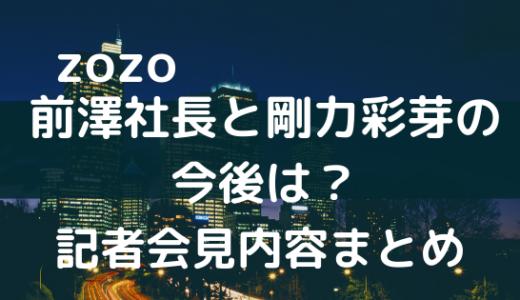 前澤社長辞任会見の内容は?剛力彩芽との今後についても