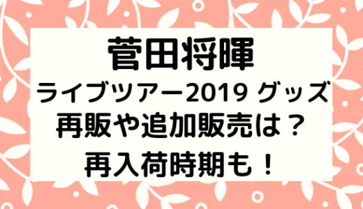 菅田将暉ライブツアー2019 グッズの再販や追加販売は?再入荷時期も!