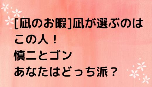 [凪のお暇]凪が選ぶのはこの人!慎二とゴンあなたはどっち派?