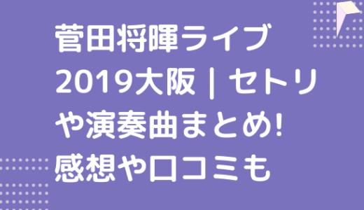 菅田将暉ライブ2019大阪|セトリや演奏曲まとめ!感想や口コミも