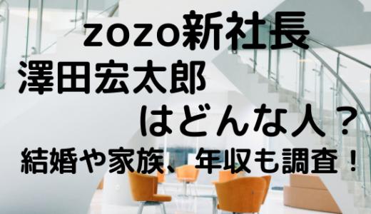 澤田宏太郎[zozo新社長]結婚した妻や子供は?大学や年収についても