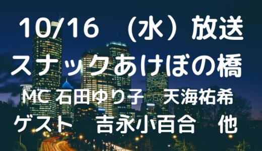 [スナックあけぼの橋10/16]無料動画や見逃し配信は?吉永小百合来店が話題!