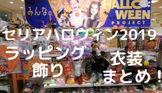 セリアハロウィン2019飾りつけやラッピング/衣装の種類まとめ!