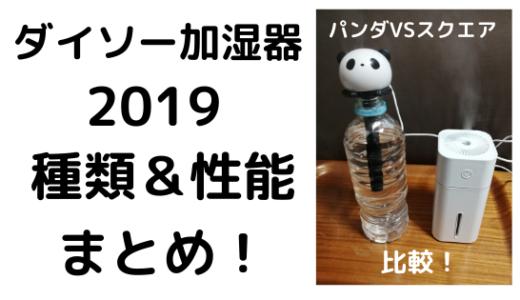 ダイソー加湿器2019種類や性能まとめ!陶器やペットボトル型が話題!