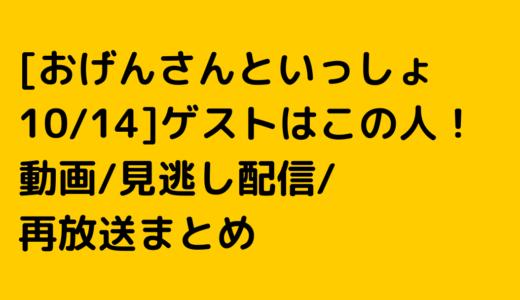 [おげんさんといっしょ10/14]ゲストはこの人!動画/見逃し配信/再放送まとめ