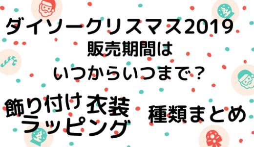 [ダイソークリスマス2019]ラッピングや飾りまとめ!販売期間はいつまで?