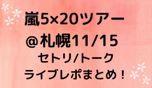 [嵐5×20ツアー@札幌11/15]セトリ/トーク/ライブレポまとめ!
