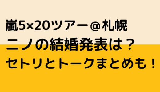 嵐5×20ツアー@札幌|ニノの結婚発表は?セトリとトークまとめも!