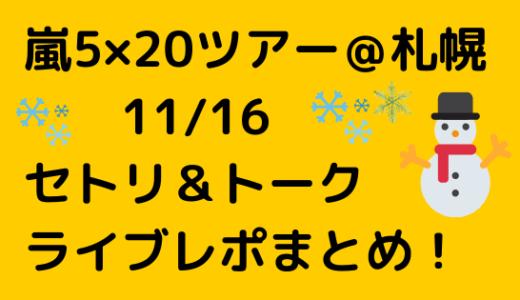 [嵐5×20ツアー@札幌11/16]セトリ/トーク/ライブレポまとめ!