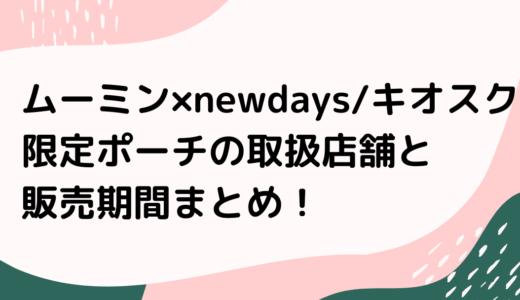 ムーミン×newdays/キオスク|限定ポーチの取扱店舗と販売期間まとめ!