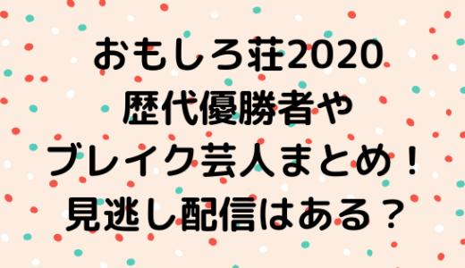 おもしろ荘2020|歴代優勝者やブレイク芸人まとめ!見逃し配信はある?