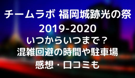 チームラボ@福岡城2020はいつまで?混雑回避の時間や駐車場・口コミも