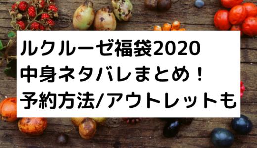 ルクルーゼ福袋2021の中身ネタバレまとめ!予約方法やアウトレットも