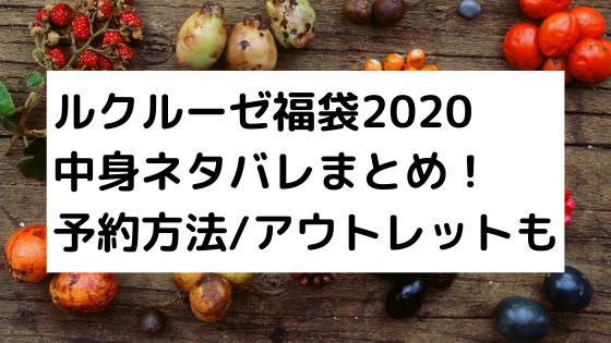 福袋 2020 クルーゼ ル