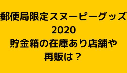 郵便局限定スヌーピーグッズ2020/貯金箱の在庫あり店舗や再販は?