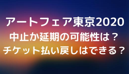アートフェア東京2020|中止か延期の可能性は?チケット払い戻しできるかも調査!