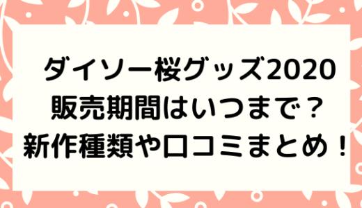 ダイソー桜グッズ2020|販売期間はいつまで?新作種類や口コミまとめ!