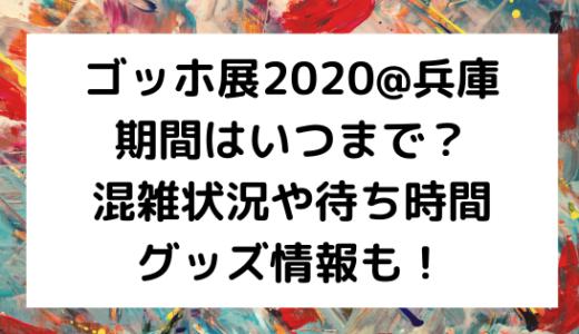 ゴッホ展2020@兵庫はいつまで?混雑状況や待ち時間/グッズ情報も!