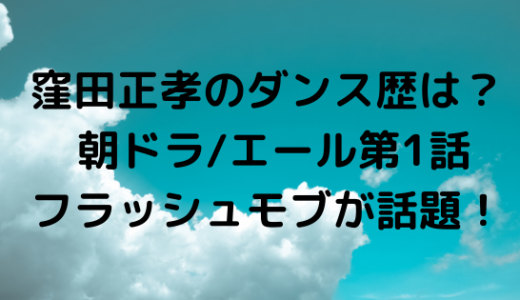 窪田正孝のダンス歴は? 朝ドラ/エール1話のフラッシュモブが話題!