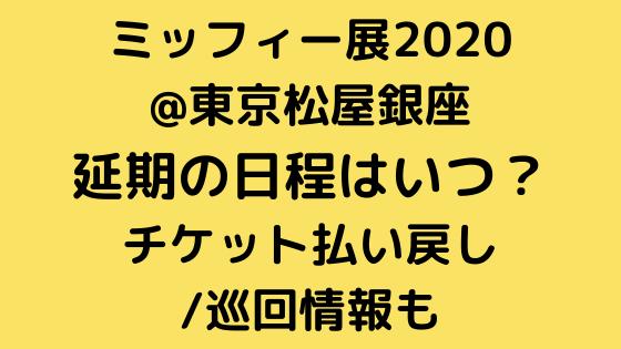 2020 ミッフィー 展
