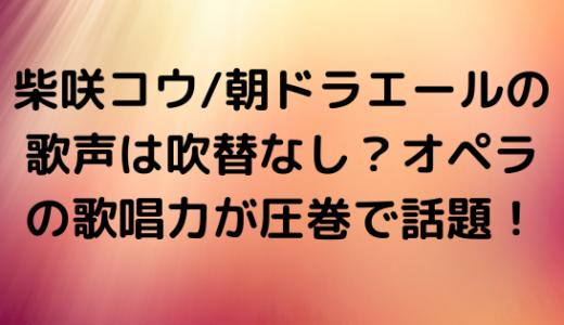 柴咲コウ/朝ドラエールの歌声は吹替なし?オペラの歌唱力が圧巻で話題!