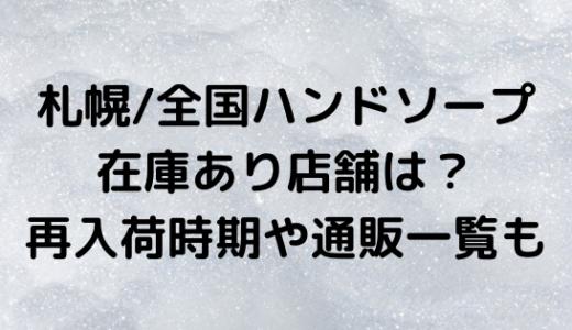 札幌/全国ハンドソープ在庫あり店舗は?再入荷時期や通販一覧も