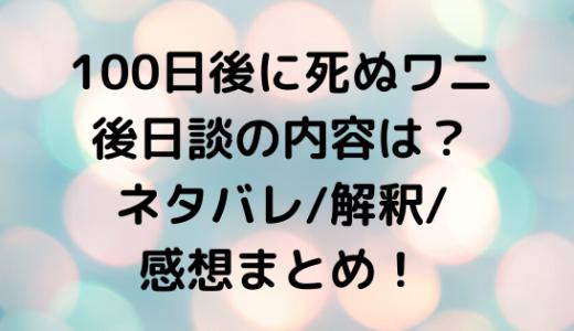 100日後に死ぬワニ後日談の内容は?ネタバレ/解釈/感想まとめ!