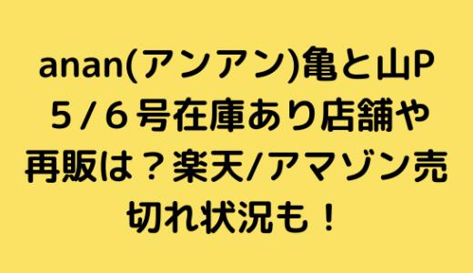 anan(アンアン)亀と山P5/6号在庫あり店舗や再販は?楽天/アマゾン売切れ状況も!