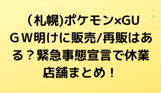 (札幌)ポケモン×GU|GW明けに販売/再販はある?緊急事態宣言で休業店舗まとめ!