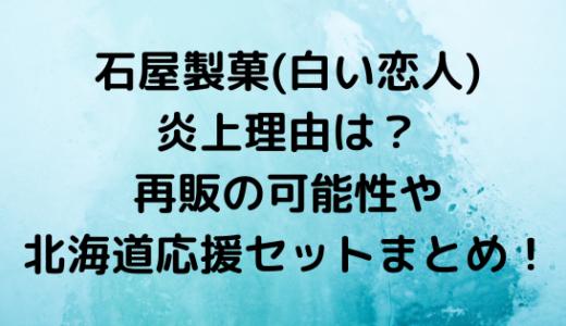 石屋製菓(白い恋人)炎上理由は?再販の可能性や北海道応援セットまとめ!