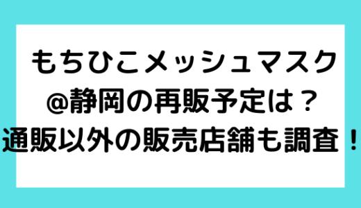 もちひこメッシュマスク@静岡の再販予定は?通販以外の販売店舗はあるかも調査!