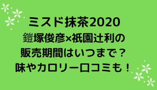 ミスド抹茶2020鎧塚/辻利の販売期間はいつまで?味やカロリー口コミも
