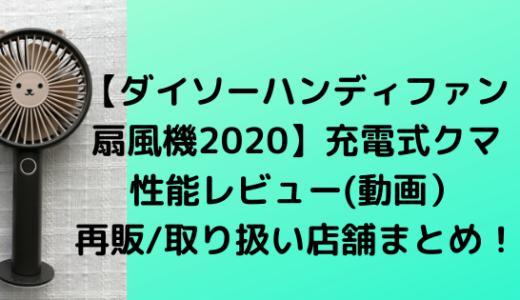 【ダイソー扇風機/ハンディファン2020】クマの再販は?取り扱い店舗/種類まとめ