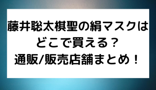 藤井聡太棋聖の絹マスクはどこで買える?通販/販売店舗まとめ!