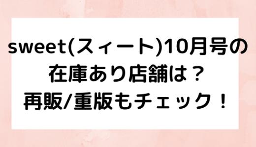 sweet(スィート)10月号の在庫あり店舗は?再販/重版もチェック!