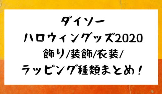 ダイソーハロウィングッズ2020飾り/装飾/衣装/ラッピング種類まとめ!