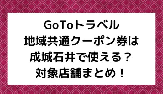 GoToトラベル地域共通クーポン券は成城石井で使える?対象店舗まとめ!